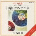 湯山昭ピアノシリーズ3~日曜日のソナチネ