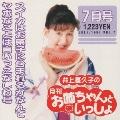 井上喜久子の月刊「お姉ちゃんといっしょ」7月号~スイカはお菓子に含まれるかなんてヤボなことは言いっこ