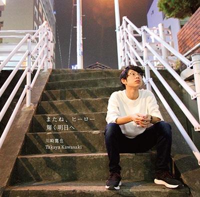 またね、ヒーロー/輝く明日へ 12cmCD Single