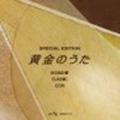 小坂忠/黄金のうた [MCDN-1145]