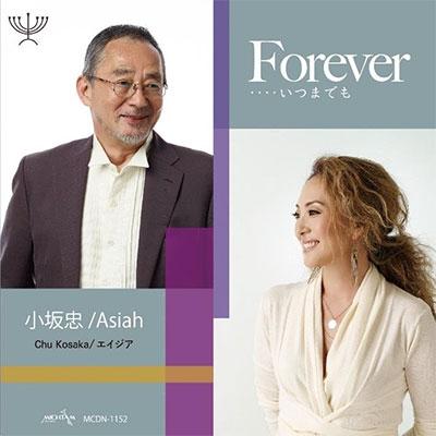 小坂忠/Forever・・・・いつまでも [MCDN-1152]