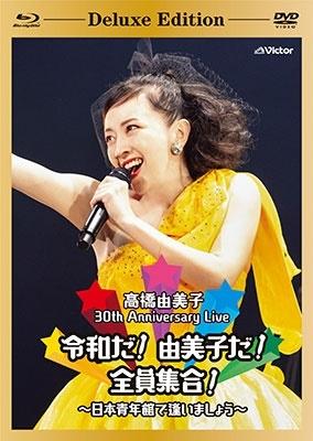 30th Anniversary Live 令和だ!由美子だ!全員集合! ~日本青年館で逢いましょう~ [Blu-ray Disc+2DVD+CD Blu-ray Disc