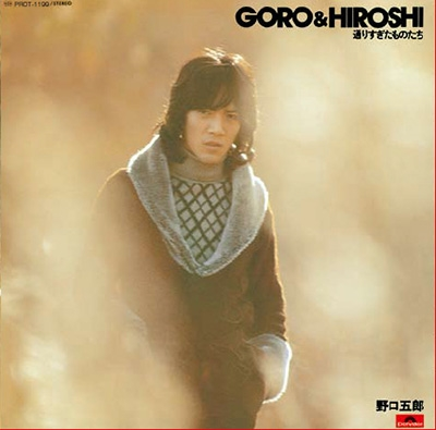 GORO & HIROSHI 通りすぎたものたち<タワーレコード限定>