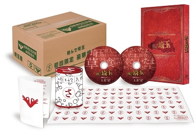 翔んで埼玉 [Blu-ray Disc+DVD]<初回限定埼玉豪華版>
