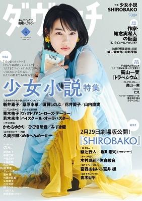 ダ・ヴィンチ 2020年4月号 Magazine