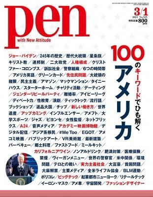 Pen 2021年3月1日号 Magazine