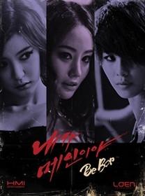 BeBop (Korea)/Between Calm And Passion: 1st Mini Album[L100004858]