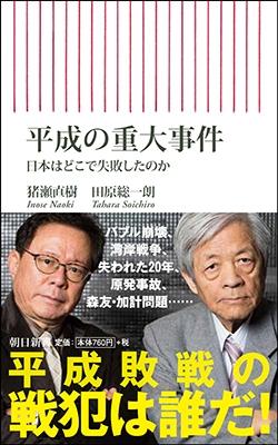 平成の重大事件 日本はどこで間違えたのか Book