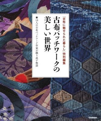 古布パッチワークの美しい世界 Book