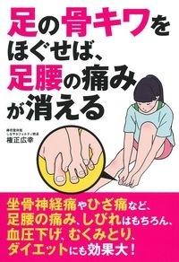 足の骨キワをほぐせば、足腰の痛みが消える Book