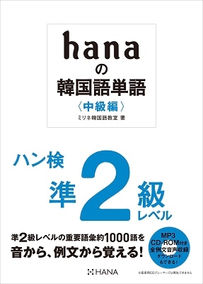 hanaの韓国語単語〈中級編〉ハン検準2級レベル Book