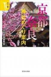 カラー版 京都・奈良神社めぐり案内 Book