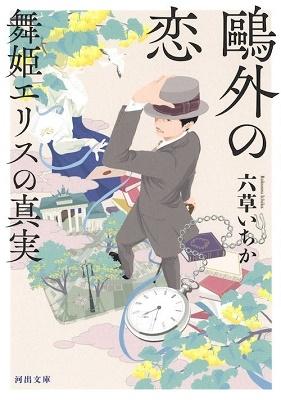 鴎外の恋 舞姫・エリスの真実 Book