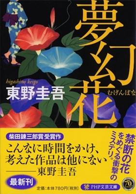 夢幻花 Book