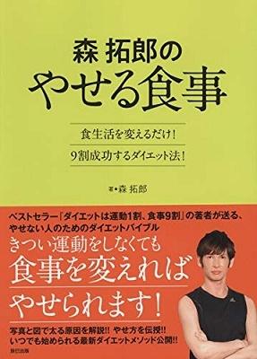 森 拓郎のやせる食事 Book