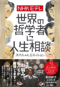 NHK Eテレ 世界の哲学者に人生相談 スペシャルエディション Book