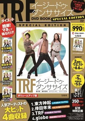 TRF/TRF イージー・ドゥ・ダンササイズ DVD BOOK  SPECIAL EDITION [BOOK+DVD] [9784800249500]