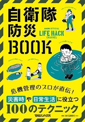 マガジンハウス編集部/自衛隊防災BOOK[9784838730100]