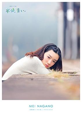 永野芽郁/「永野芽郁 in 半分、青い。」PHOTO BOOK [9784863367500]