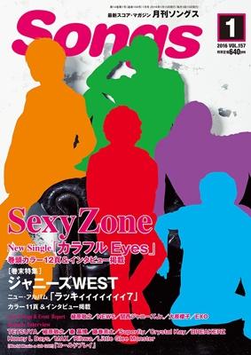 月刊SONGS 2016年1月号 Vol.157