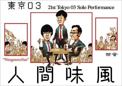 第21回東京03単独公演 人間味風 DVD