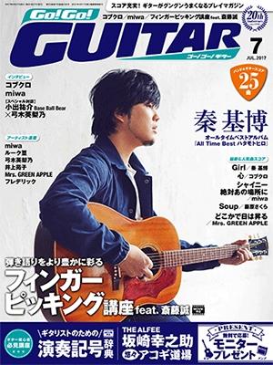 Go! Go! GUITAR 2017年7月号 [03865-07]
