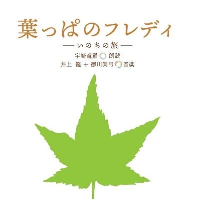 宇崎竜童/葉っぱのフレディ - いのちの旅