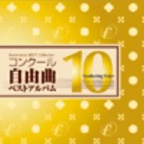 土気シビックウインドオーケストラ/コンクール自由曲ベストアルバム10 - とこしえの声[FMCD-0010]