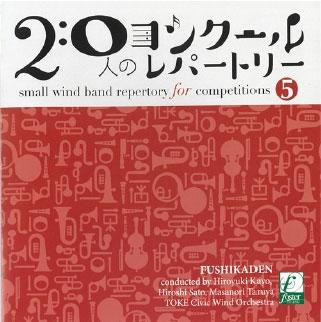 土気シビックウインドオーケストラ/20人のコンクールレパートリー Vol.5: 風姿花伝[FMCD-2005]