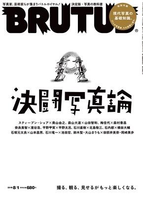 BRUTUS 2019年8月1日号 Magazine