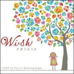 Wish 〜きぼうのうた / J-POPコレクション[DLOR-583]