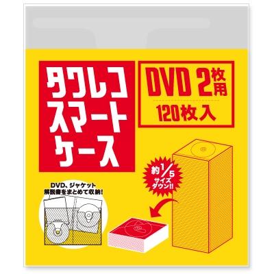 タワレコ スマートケース DVD2枚用 (120枚入り)