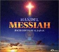 ヘンデル:「メサイア」(全曲)