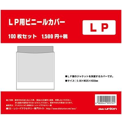 disk union LP用ビニールカバー (100枚セット)