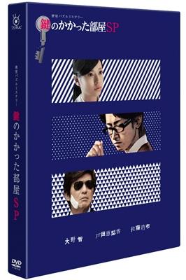 鍵のかかった部屋 SP DVD