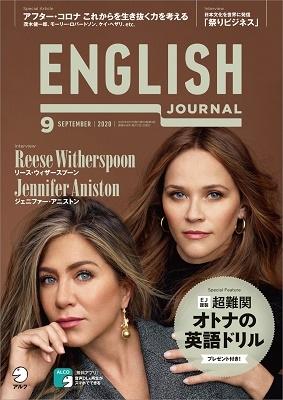 ENGLISH JOURNAL 2020年9月号
