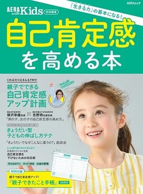 【AERA with Kids 特別編集】自己肯定感を高める本 Mook
