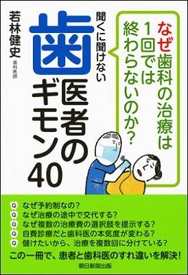 なぜ歯医者の治療は1回で終わらないのか? 聞くに聞けない歯医者のギモン40 Book