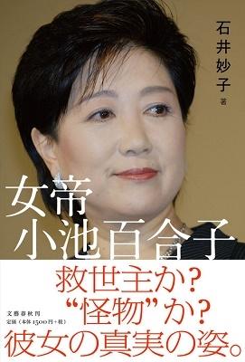女帝 小池百合子 Book