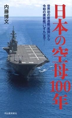 日本の空母100年 世界初の新造艦「鳳翔」から令和の護衛艦「いずも」まで-- Book