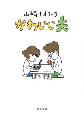 かわいい夫 Book