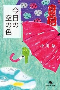 今日の空の色 Book