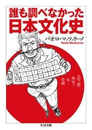 パオロ・マッツァリーノ/誰も調べなかった日本文化史 -土下座・先生・牛・全裸[9784480432001]
