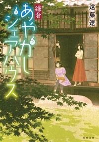 鎌倉あやかしシェアハウス Book