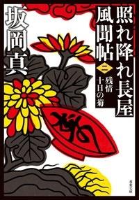坂岡真/照れ降れ長屋風聞帖 二 残情十日の菊〈新装版〉[9784575669701]