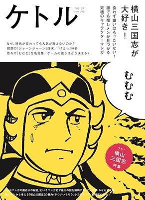 ケトル Vol.37