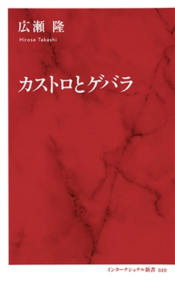 カストロとゲバラ Book