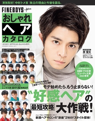 FINEBOYS+plus おしゃれヘアカタログ 2020 SPRING-SUMMER Mook