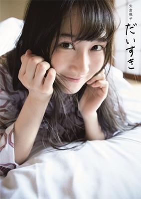 矢倉楓子 ファースト写真集 『 だいすき 』 Book