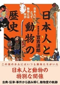 日本人と動物の歴史 日本人にとっての動物とは何か Book